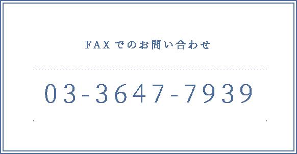 Faxでのお問い合わせ 03-3647-7939