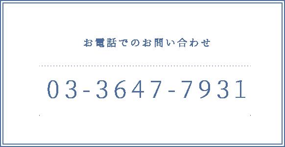 お電話でのお問い合わせ 03-3647-7931